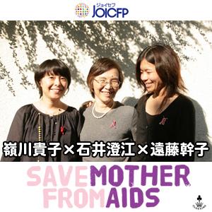 AIDSday_OP300