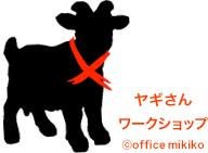 yagi_icon.jpg