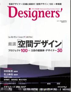 nikkei_designers