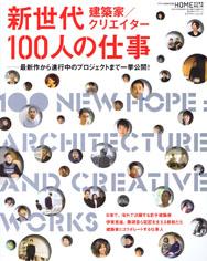 100newhope_hyousi