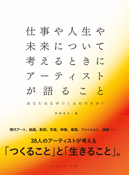 artist-ga-katarukoto_cover-HP