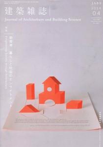 建築雑誌2014_4月号表紙