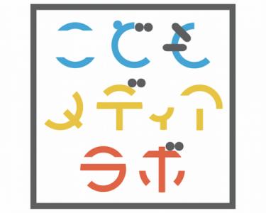 kodomo_logo1-500x400